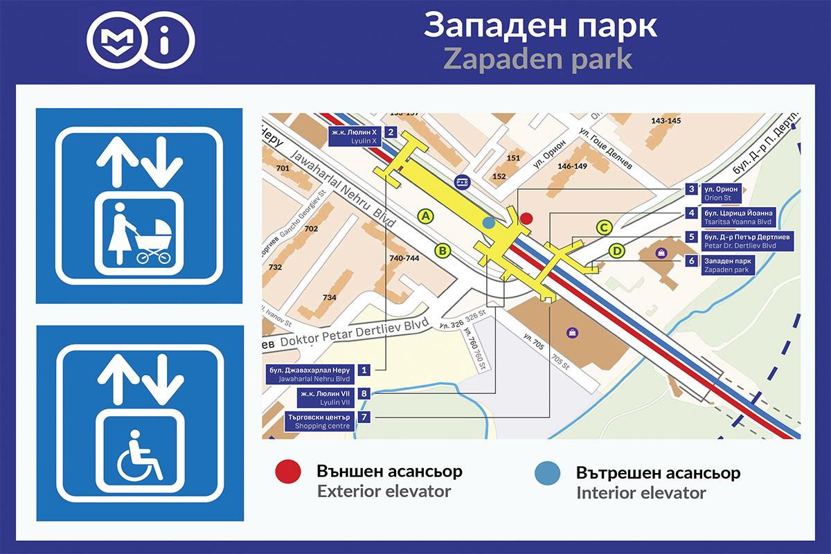 Zapaden Park Metropolitan Sofia